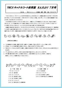 20207canal_letter.jpg