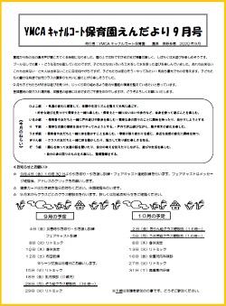 20209canal_letter.jpg