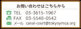お問い合わせはこちらから TEL  03-3615-5561  FAX  03-3615-5057 メールpr@tokyo.ymca.or.jp