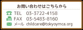 お問い合わせはこちらから TEL  03-3722-4158  FAX  03-5483-8160 メールchildcare@tokyo.ymca.or.jp