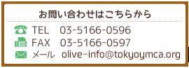 お問い合わせはこちらから TEL  03-5166-0596  FAX  03-5166-0597 メールolive-info@tokyoymca.org