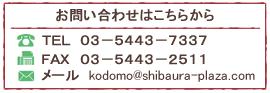 お問い合わせはこちらから TEL  03-5443-7337  FAX  03-5443-7337 メールkodomo@shibaura-plaza.com