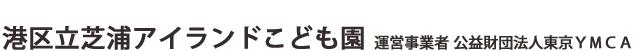 港区立芝浦アイランドこども園 運営事業者 公益財団法人東京YMCA